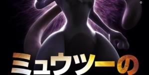 Pokémon – Mewtwo Strikes Back Evolution : Premier teaser vidéo et nouvelle affiche du film
