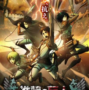 Capcom annule le développement du jeu Attack on Titan (Attaque des Titans) : Team Battle